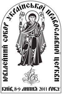 Собор Української Православної Церкви